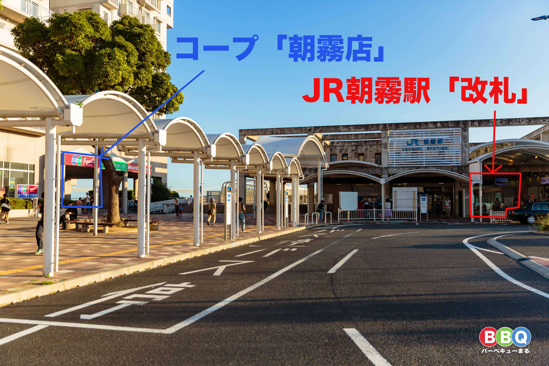JR朝霧駅とコープ