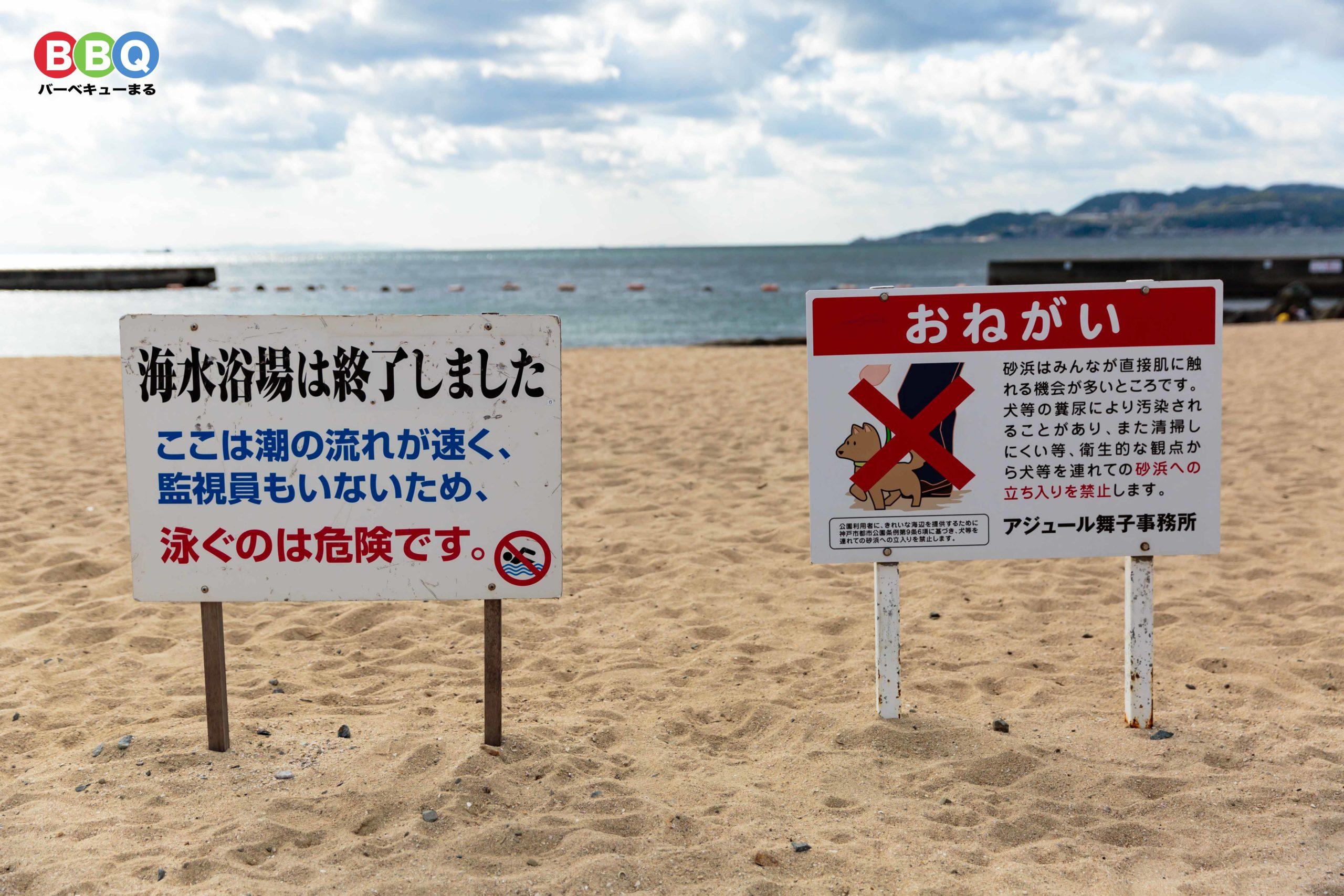 アジュール舞子海水浴の看板