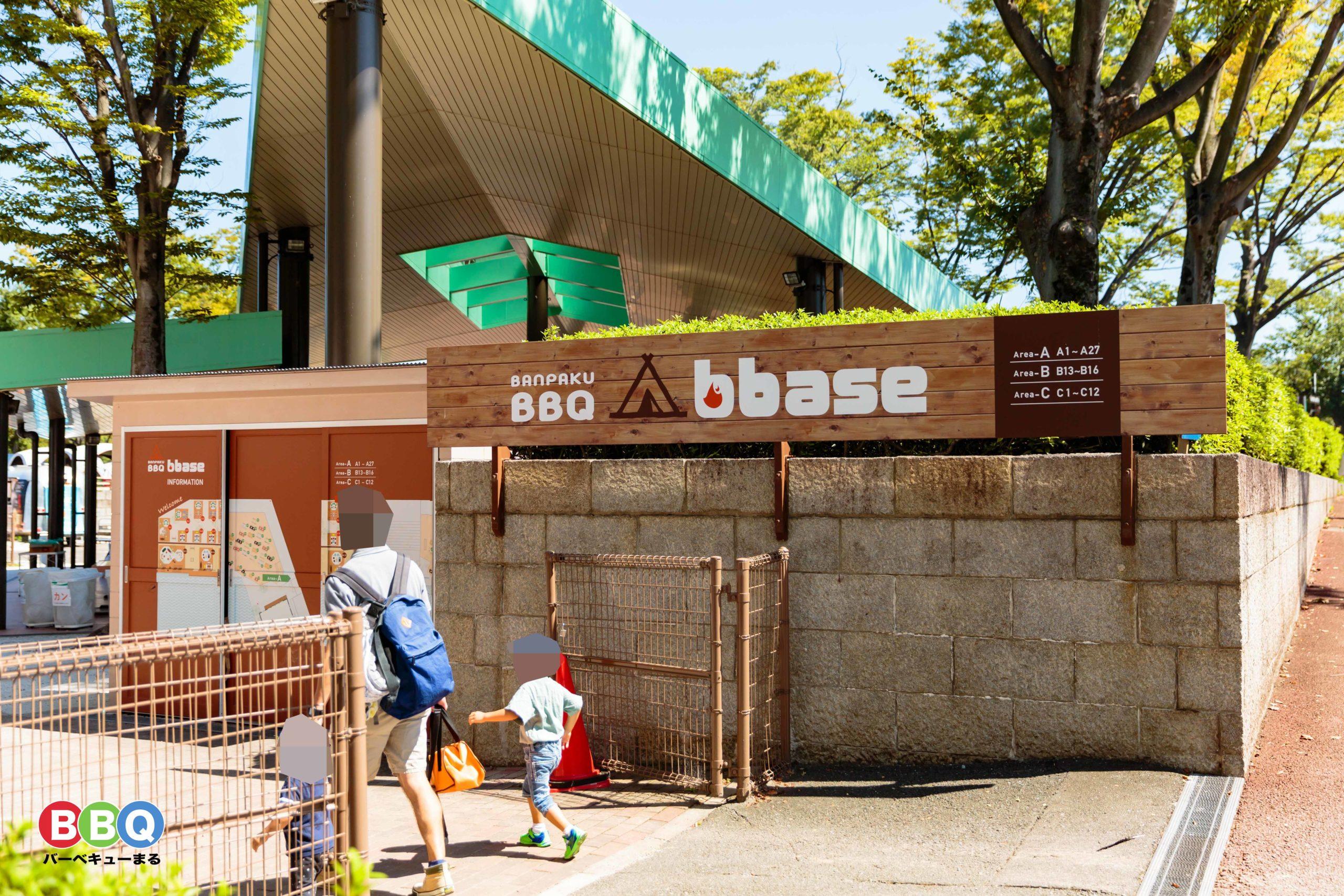 万博記念公園バーベキューb-base出入り口