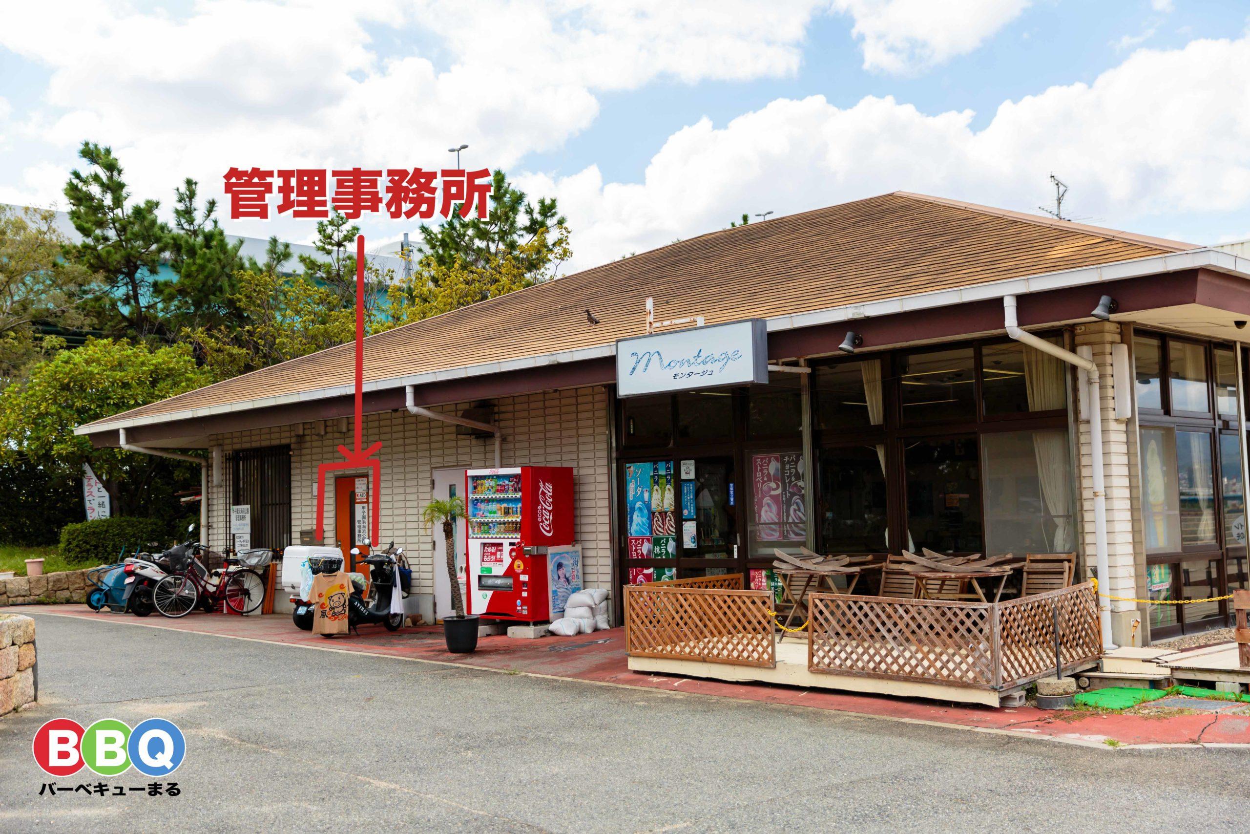 甲子園浜海浜公園沖地区の管理事務所