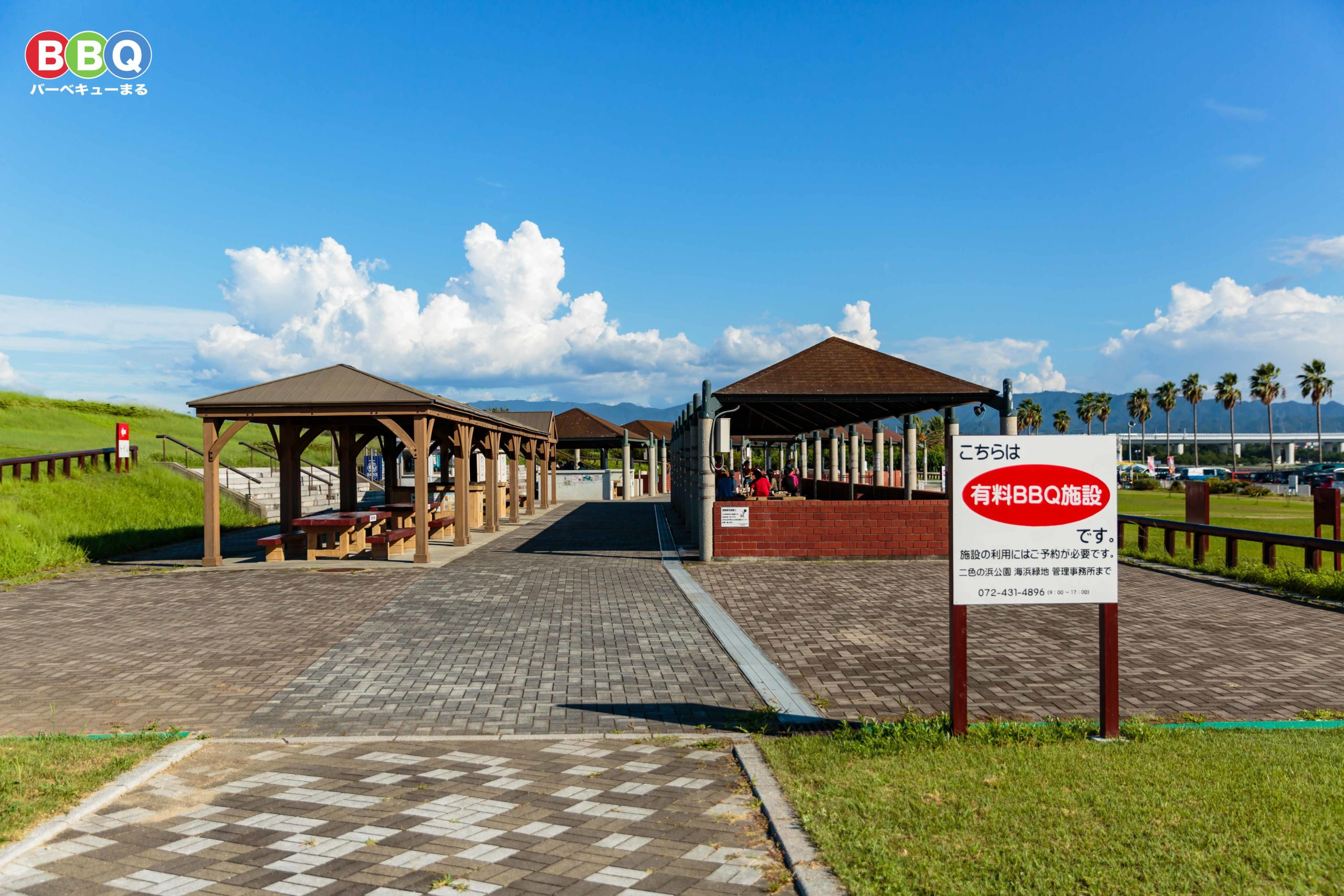二色の浜公園海浜緑地有料BBQ施設の看板