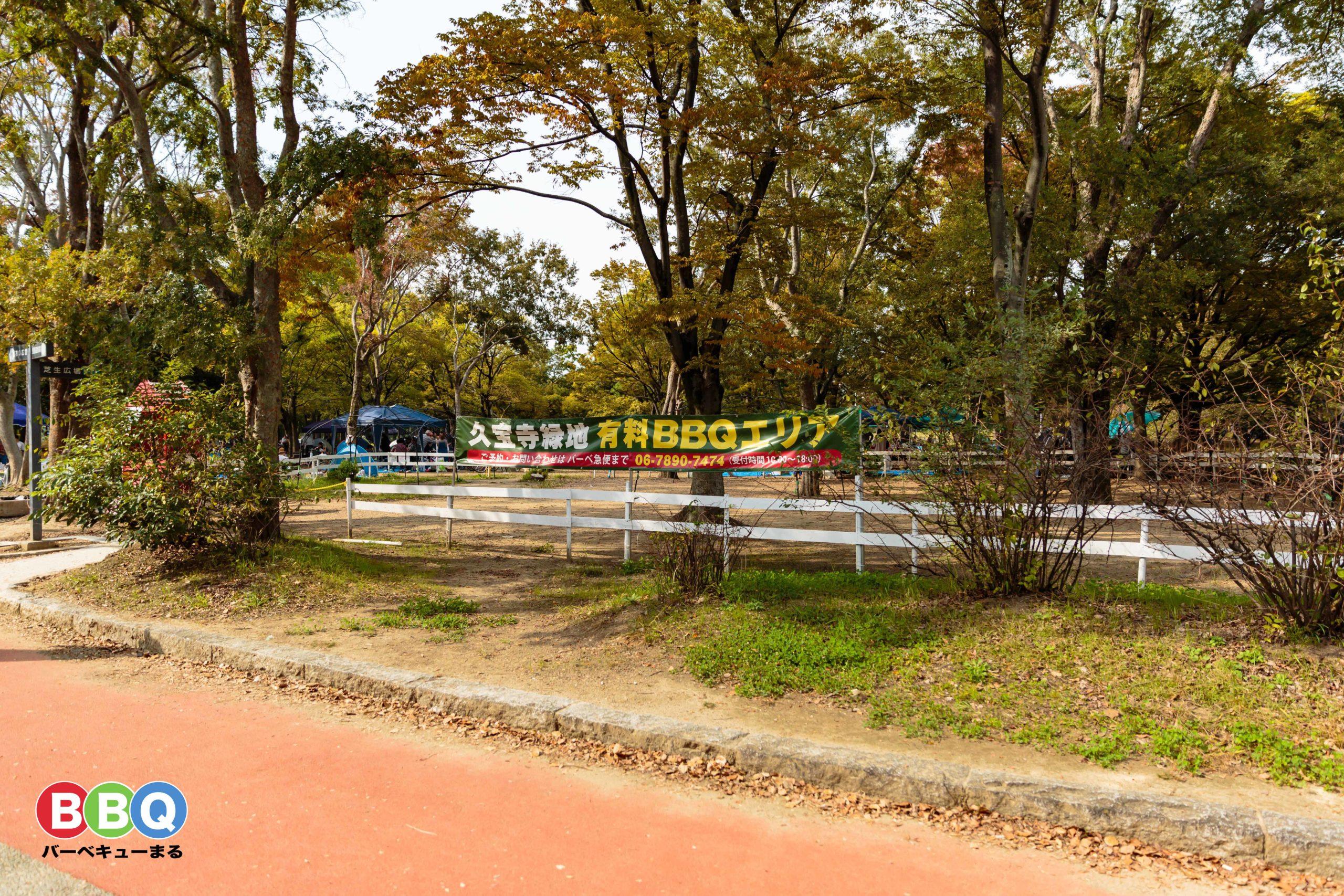 久宝寺緑地公園の有料バーベキューコーナー