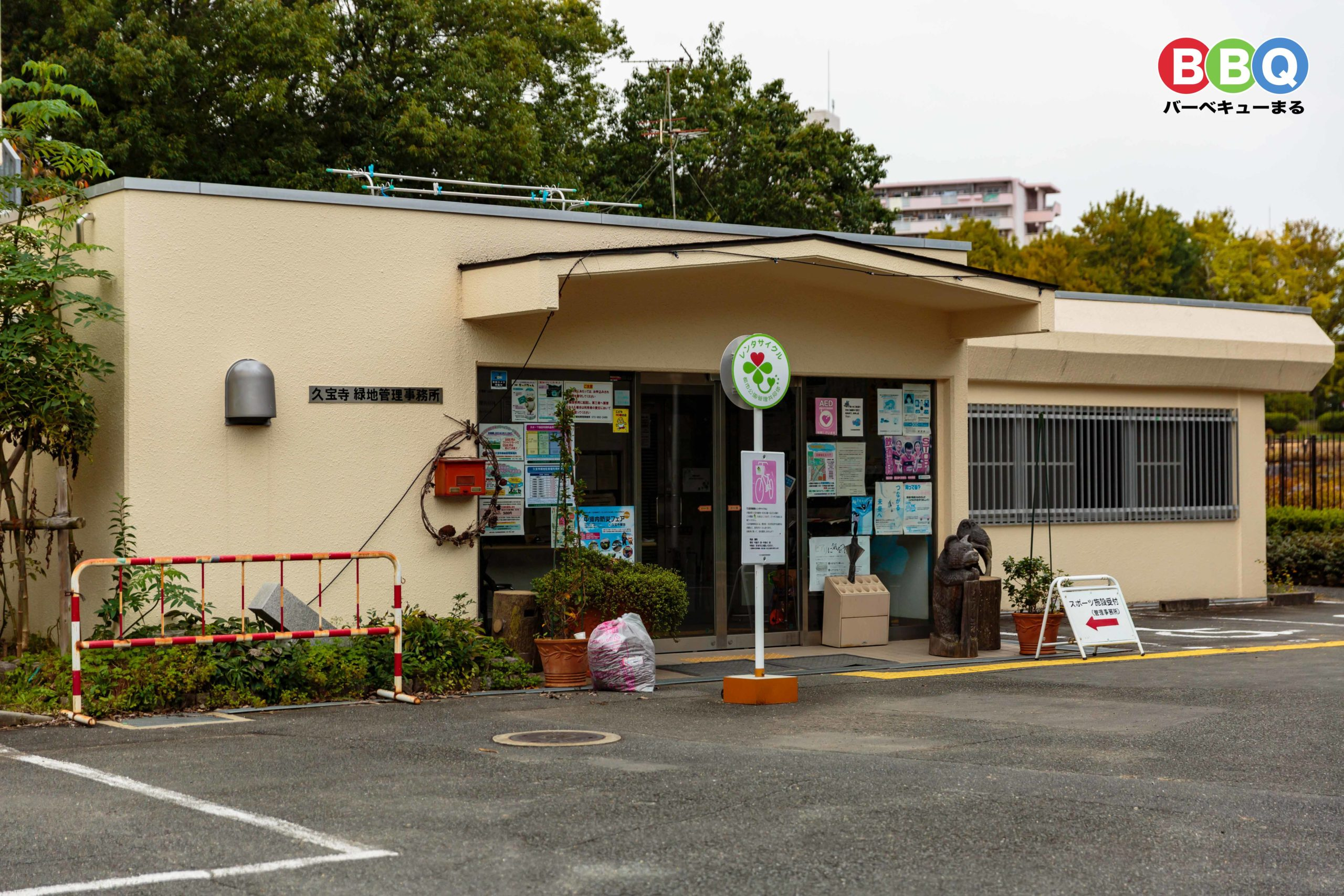 久宝寺緑地公園の管理事務所