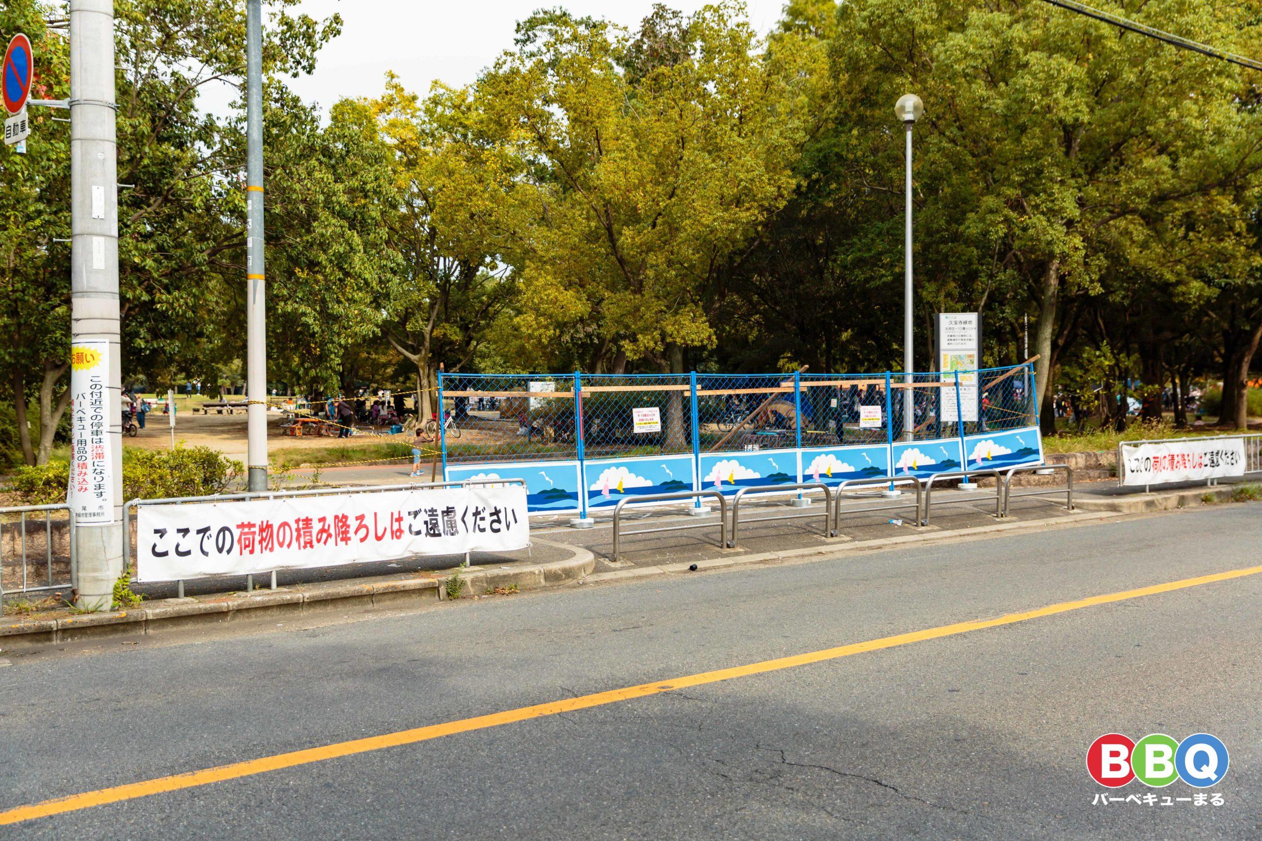 久宝寺緑地公園周辺道路に掲げられた駐車禁止の垂れ幕