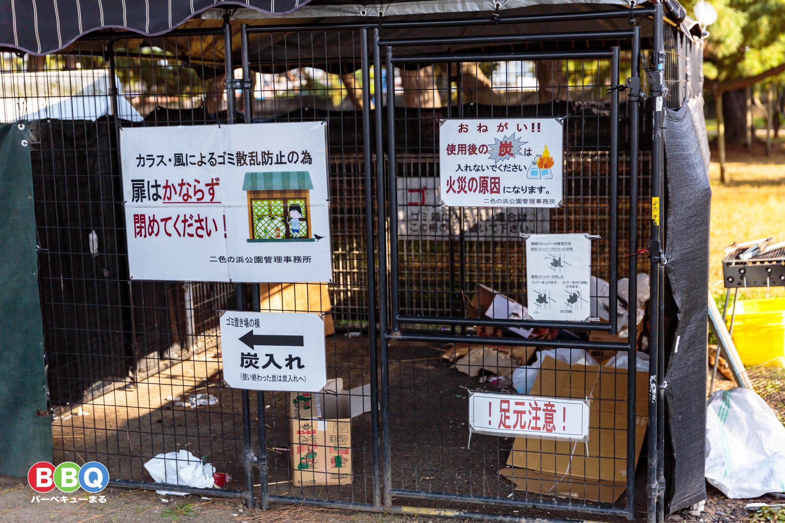 二色の浜中央地区無料BBQ可能区域のゴミ捨て場注意書き