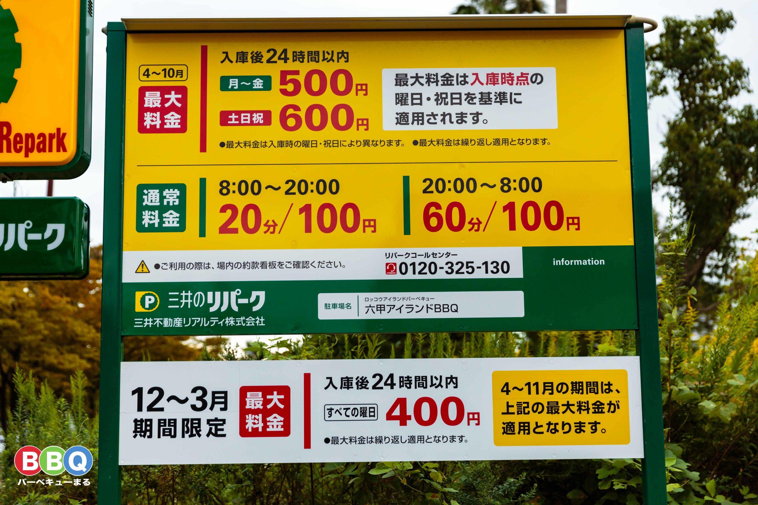 三井のリパーク 六甲アイランドBBQ駐車場料金表