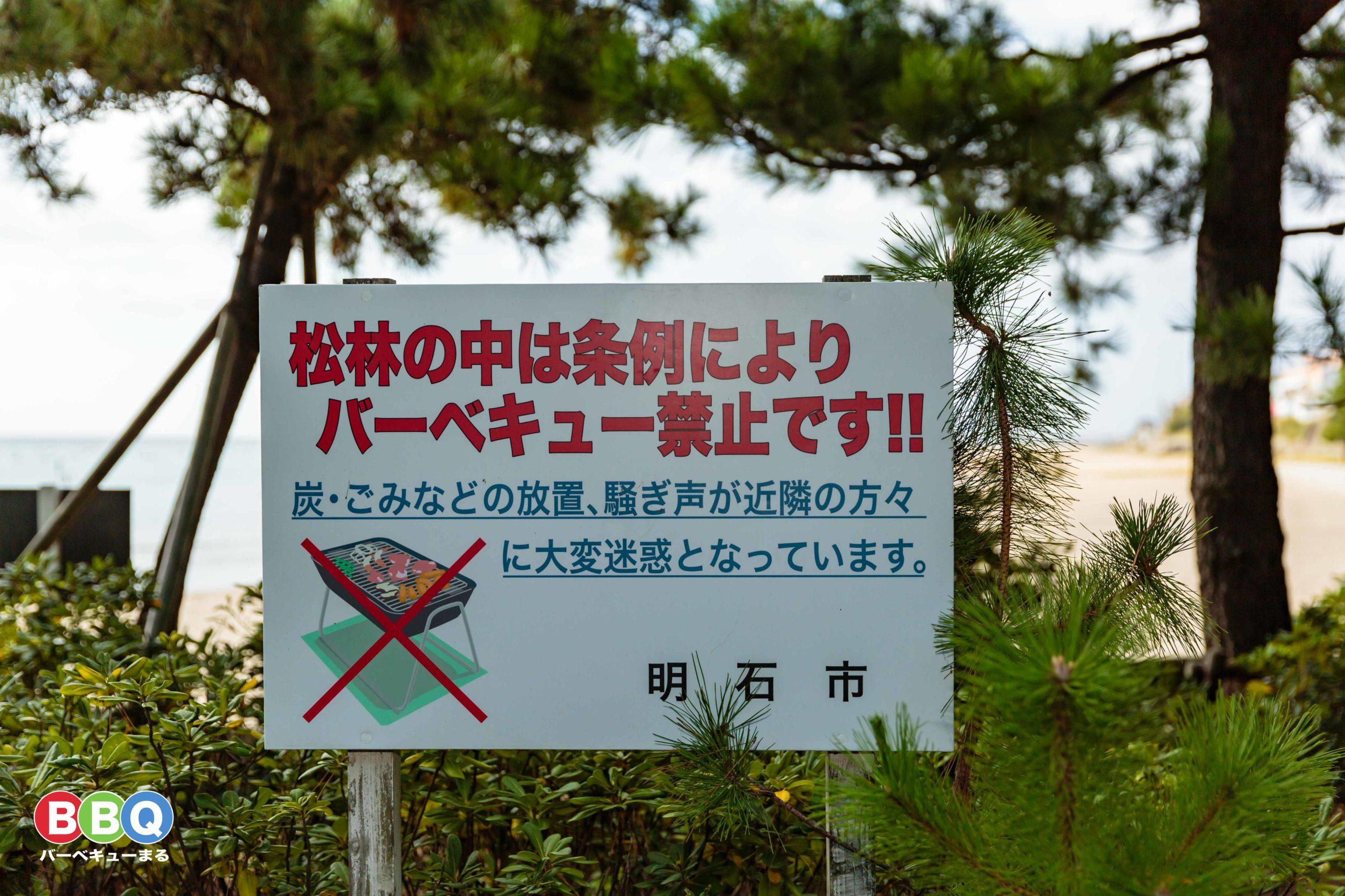 林崎松江海岸のバーベキュー禁止エリアの看板