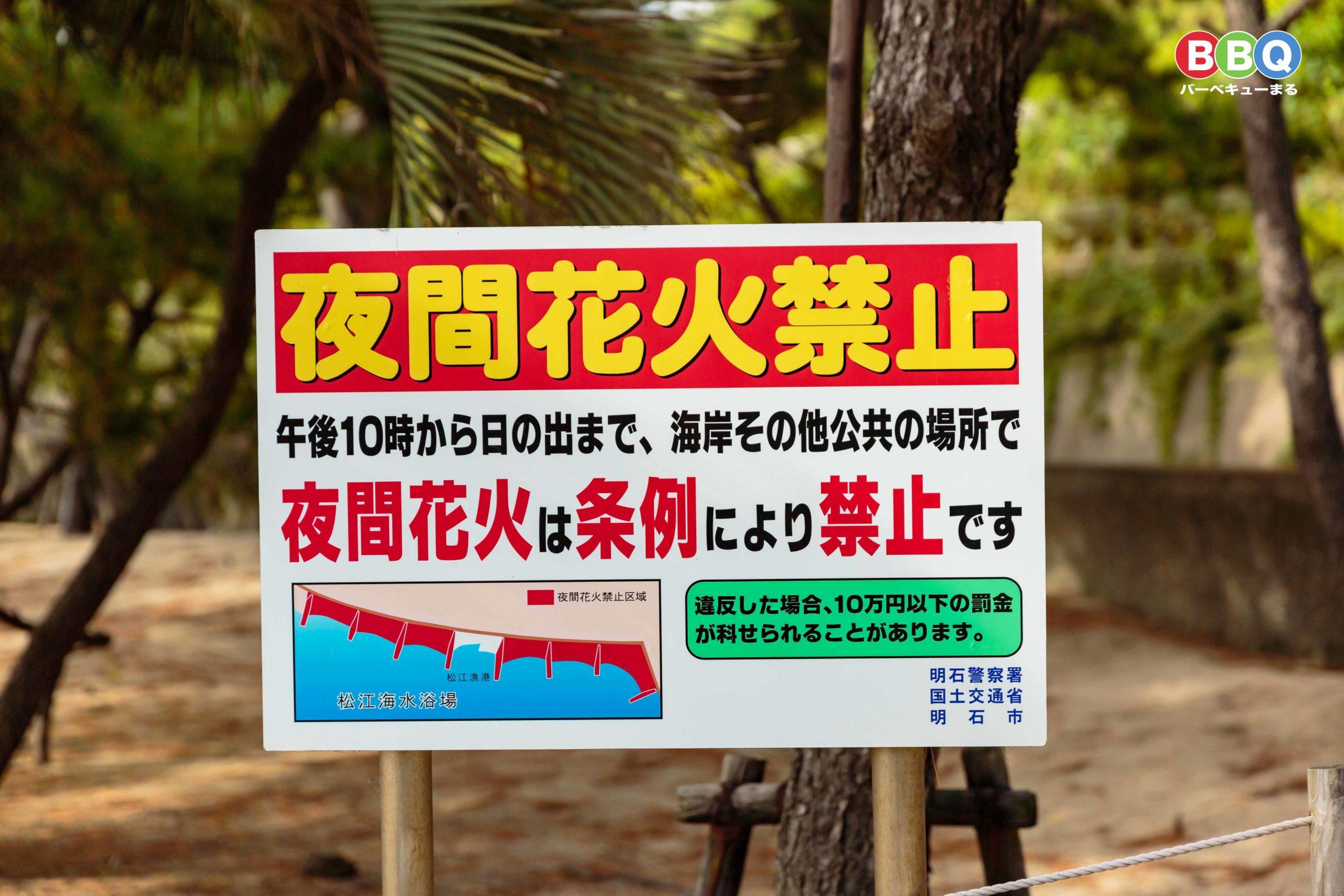 林崎松江海岸、夜間花火禁止の立て看板