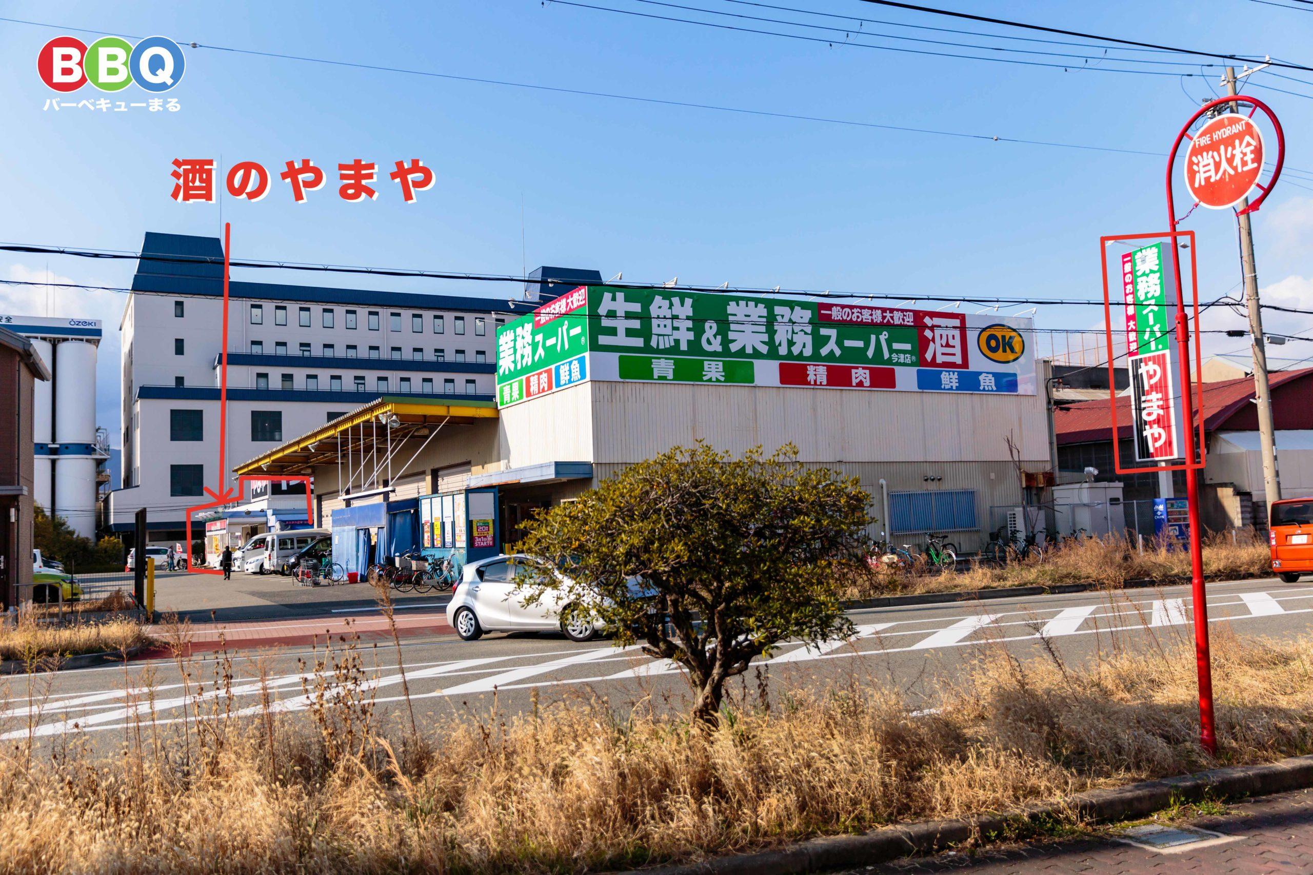 甲子園浜海浜公園最寄りの業務スーパーと酒のやまや