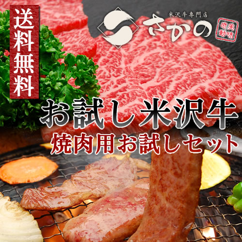 米沢牛焼肉用お試しセット