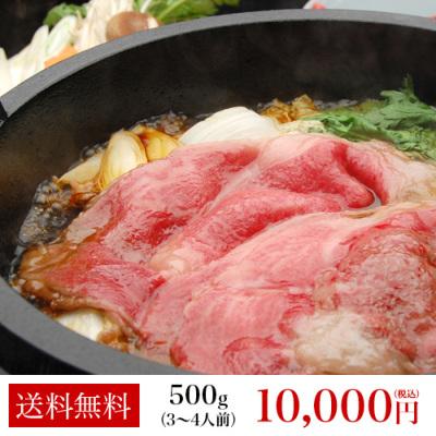 米沢牛肩ロースすき焼き用