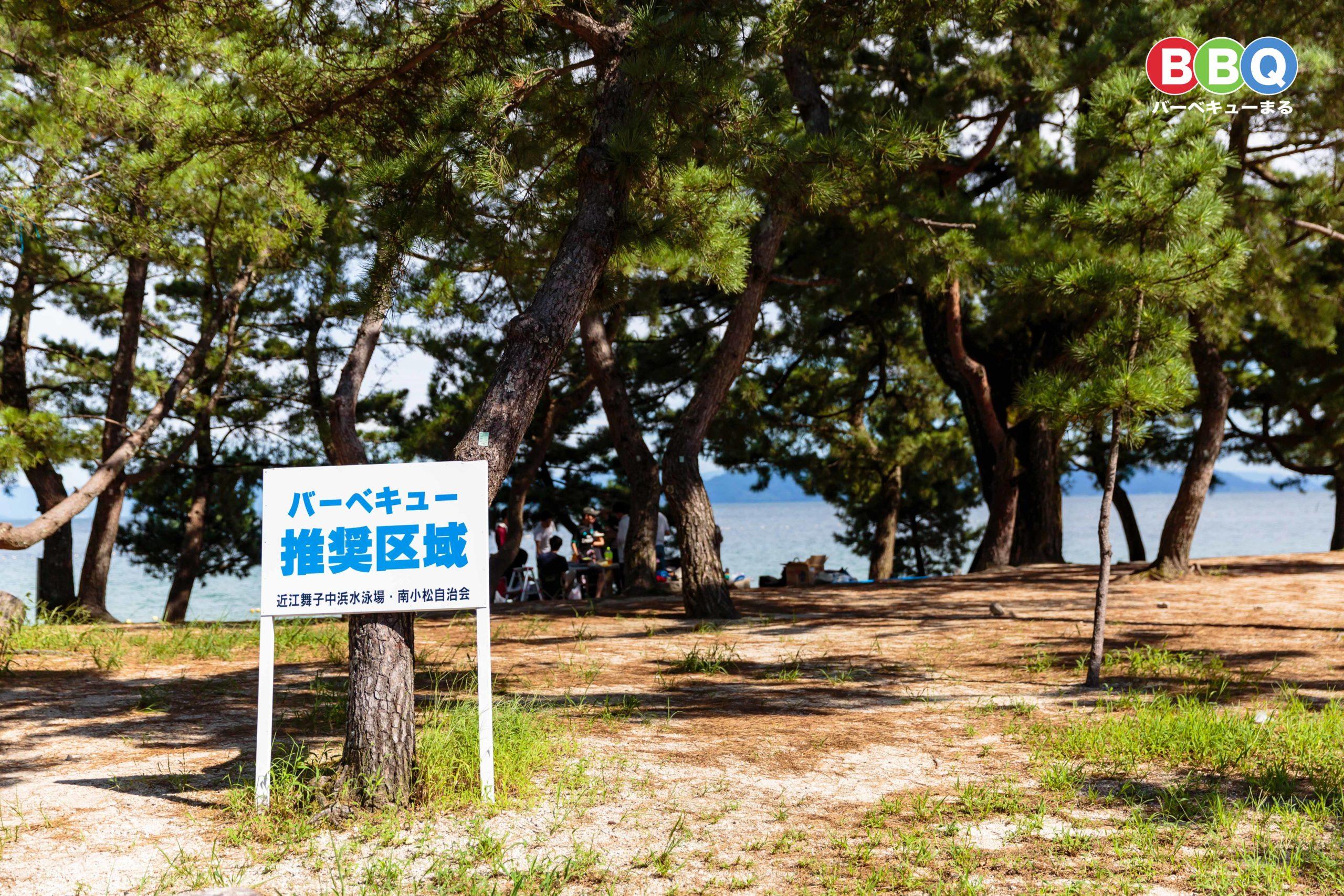 近江舞子中浜水泳場バーベキュー推奨区域の看板