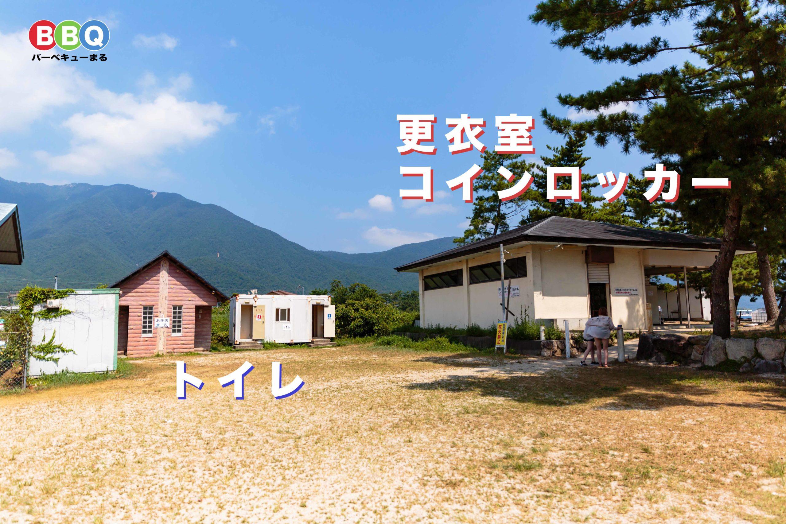 近江舞子中浜水泳場のコインロッカーとトイレ、更衣室