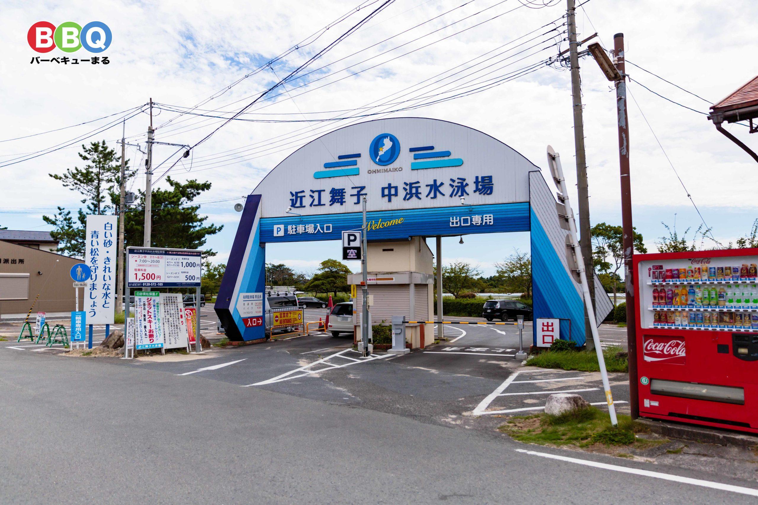 近江舞子中浜水泳場駐車場の出入り口