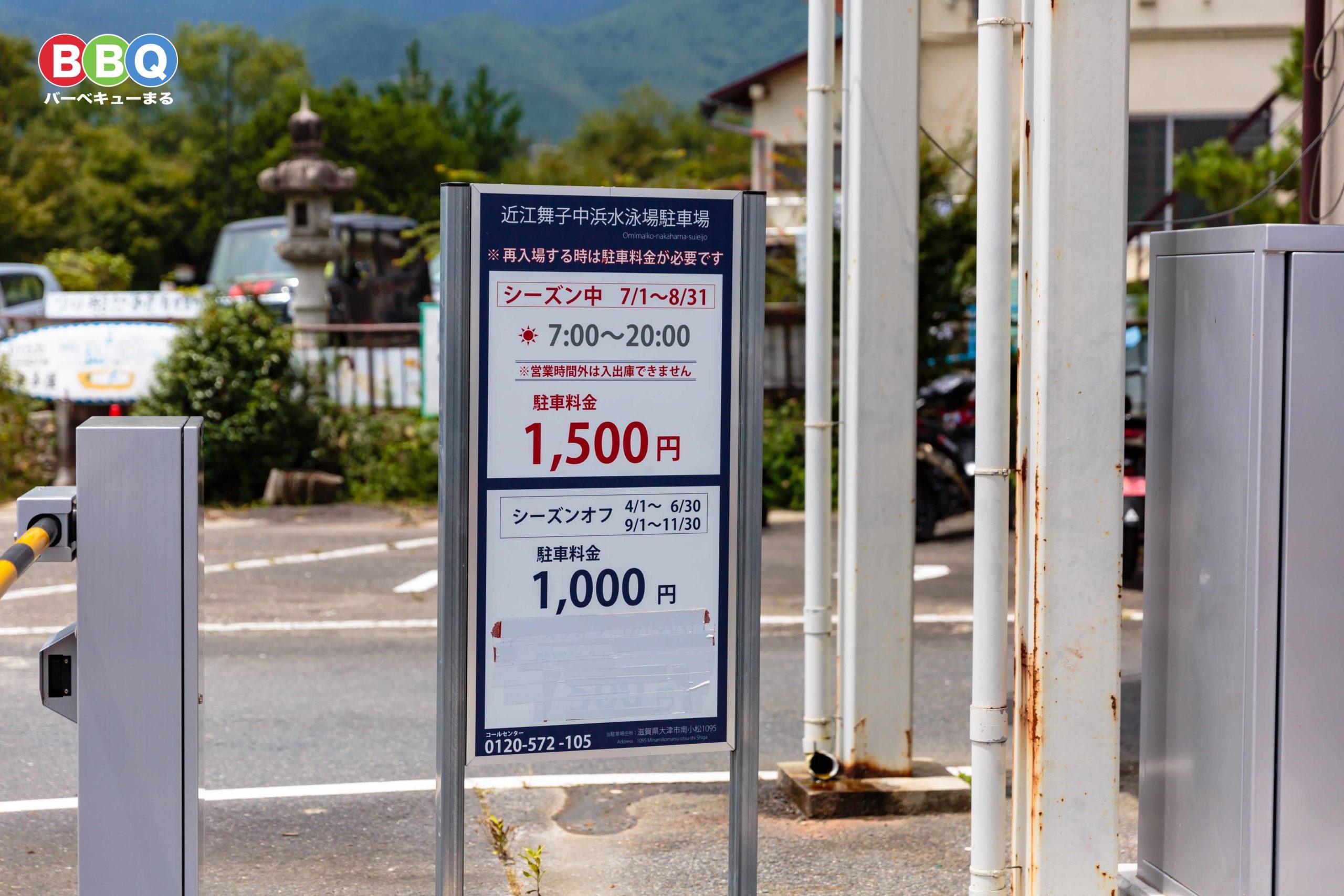 近江舞子中浜水泳場駐車料金の看板