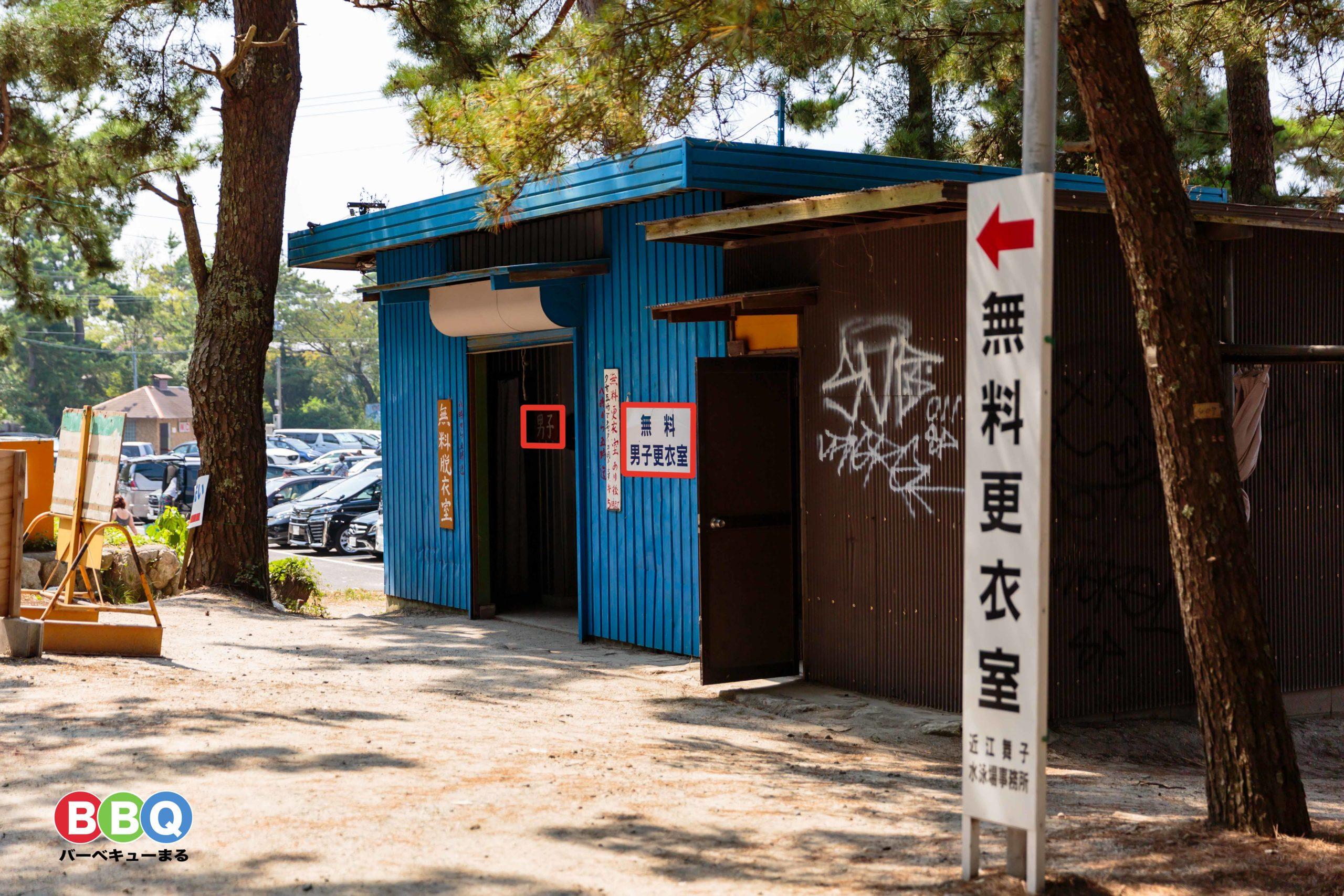 近江舞子中浜水泳場の無料更衣室
