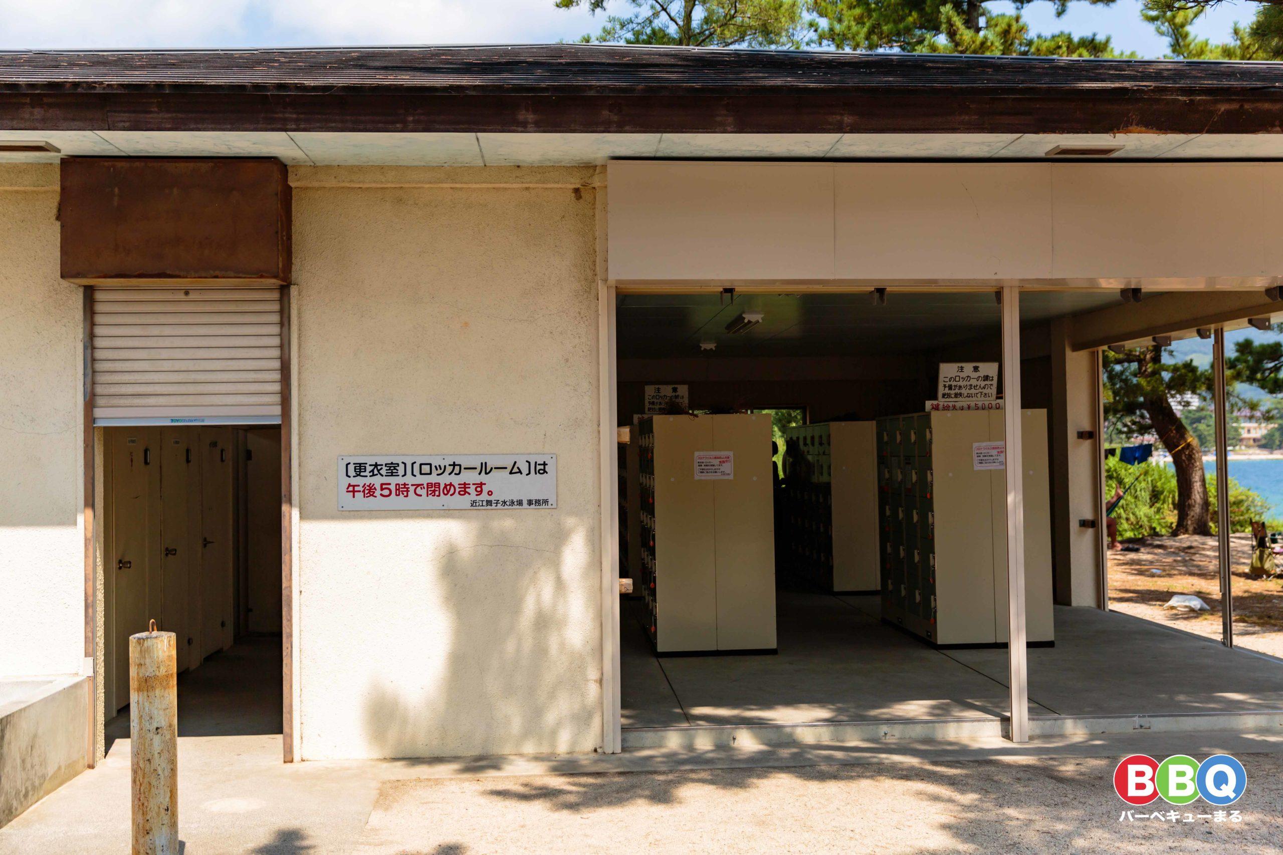 近江舞子中浜水泳場の更衣室